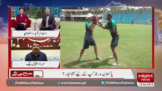 How prepared Pakistani cricket team is for world cup?
