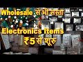Wholesale Market Of Electrical Tools, Wires, Electrical Boards, Machine | Lajpat Rai Market Mp3