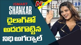 Nidhhi Agerwal Says Ismart Shankar Dialogue In Telugu | NTV