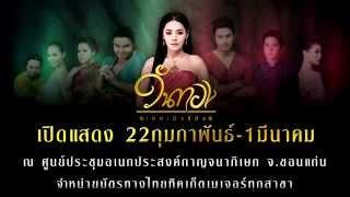 วันทอง เดอะมิวสิคัล - Wanthong the musical [ Official Teaser ]