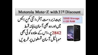 Motorola Moto z big offer with easy installments|| Very cheap price