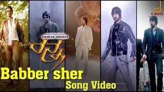 Ranna - Babber Sher Full Song Video | Sudeep, Rachitha Ram | V Harikrishna