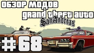 Обзор модов GTA San Andreas #68 - Assassin's Creed 4 Weapons Pack
