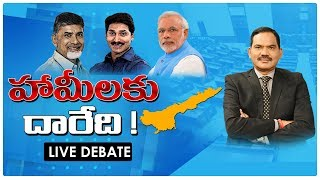 LIVE: హామీలకు దారేది..! | Top Story Live Debate With Sambasiva Rao