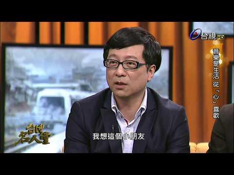 台灣-台灣名人堂-20150212 唱片製作人 蔣三省