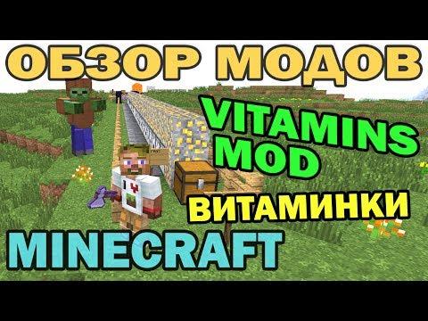 ч.147 Витаминки Vitamins Mod Обзор модов для Minecraft 1.6.4