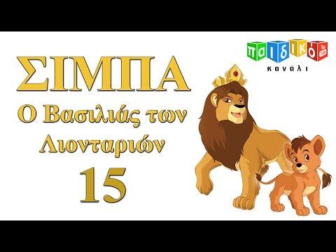 Σίμπα ο Βασιλιάς των Λιονταριών- παιδική σειρά - επεισόδιο 15 | Simba o Vasilias ton Liontarion