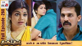 Ganga Tamil Serial | Episode 260 | 6 November 2017 | Ganga Latest Tamil Serial | Home Movie Makers