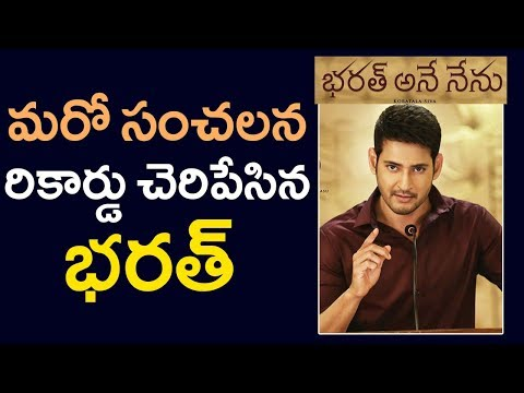 Mahesh Babu Creates Sensational Records In Tollywood | Mahesh Babu Movies News | Tollywood Nagar