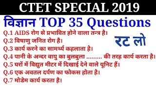 CTET SPECIAL || विज्ञान (Science) के TOP 35 Questions || Online Study With Dk