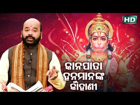 Kanapata Hanumana Ra Kahani କାନପାତା ହନୁମାନ'ର କାହାଣୀ by Charana Ram Das1080P HD VIDEO