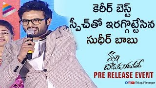 Sudheer Babu Emotional Speech | Nannu Dochukunduvate Pre Release Event | Nabha | Telugu FilmNagar