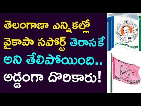 YSRCP Is Supporting TRS In Telengana Elections... ! || Taja30