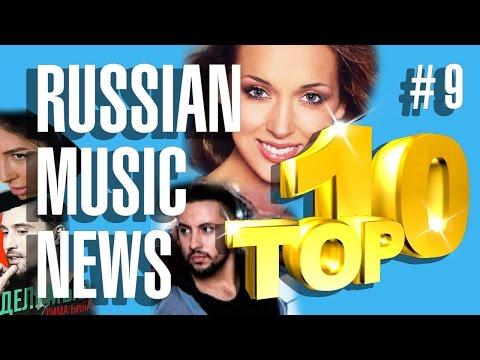 #9 10 новых песен 2016  - Горячие музыкальные новинки