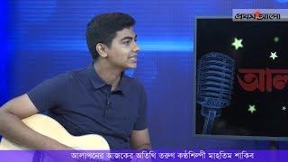 প্রথম আলো আলাপনে মাহতিম শাকিব | Prothom Alo Alapon with Mahtim Shakib