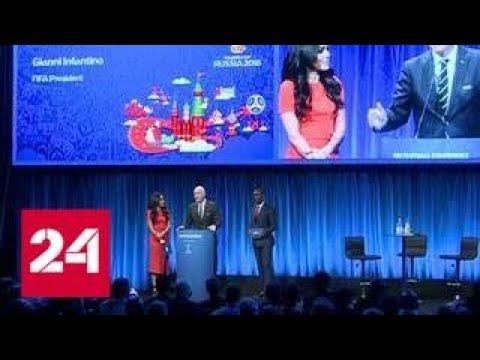 Члены ФИФА обсудили прошедший чемпионат мира на конференции в Лондоне - Россия 24