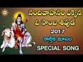 Nadhivahanam Yekina O Samba Shivuda 2017 Karthika Masam Special Song || Disco Rercording Company
