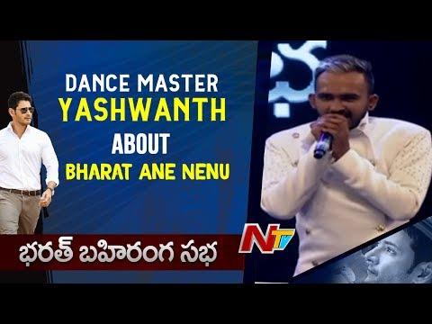 Dance Master Yashwanth About Bharat Ane Nenu || Mahesh Babu || Jr NTR || NTV