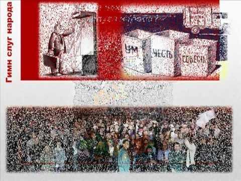 """""""Гимн слуг народа""""  Россия под игом чиновников  песня"""