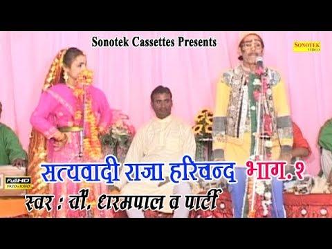Nautanki- Satywadi Harischandra Bhag 2