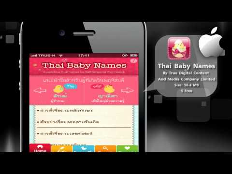 App of the Day - iPhone 'Thai Baby Names'