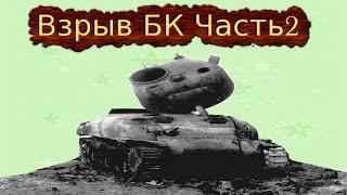 Wot Blitz Бой на Т54 (4) Взрыв БК - TubeoVo.com