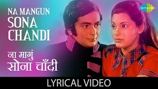 download lagu Na Mangu Sona Chandi  Lyrics ��� ���ांगू ���ोना gratis