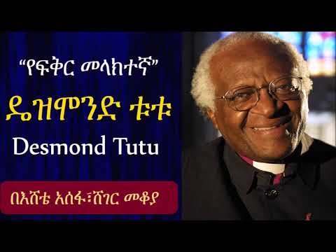 Sheger FM 102.1: Talk About The South African Pop and Freedom Fighter Desmond Tutu - By Eshete Asefa