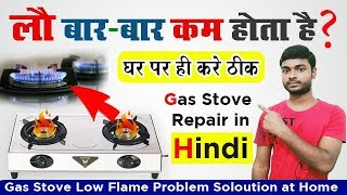 How to fix Gas Stove Low flame गैस चूल्हे में बार-बार कम लौ की समस्या कैसे ठीक करे Gas Stove Repair