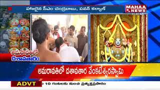 Live Updates : Dasavatharam Venkateswara Swamy Temple