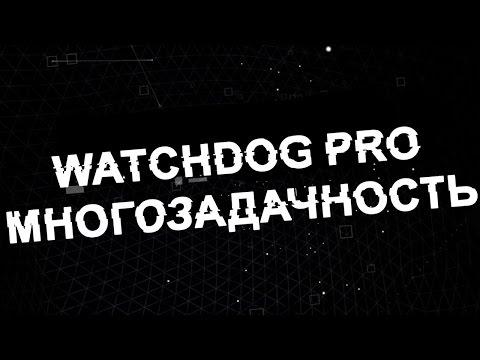 Watchdog Pro: многозадачность по-своему