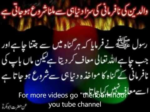 Hadees Bukhari In Urdu Part 1 video