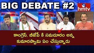కాంగ్రెస్, బీజేపీ కి సమదూరం అన్న కుమారస్వామి ఏం చేస్తున్నాడు | Big Debate  #2 | hmtv