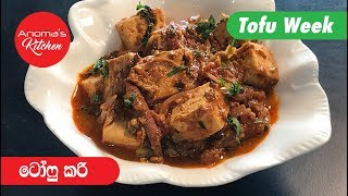 Tofu Curry - Anoma's Kitchen