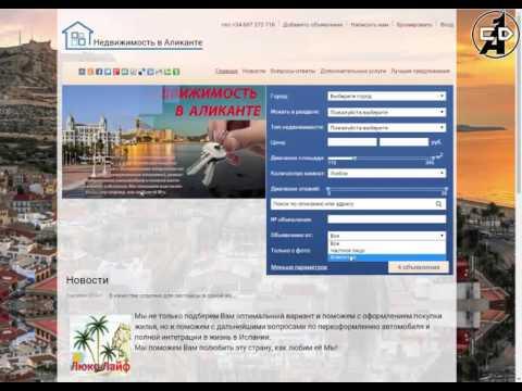 Обзор сайта недвижимости