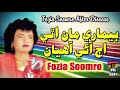 Bemari Maan Uthi Aj Aai Aahiyan - Fozia Soomro - Sindhi Hits Old Song - Tp Sindhi
