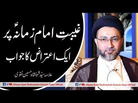 About Imam-e-Zamana (a.s) By Allama Syed Shahenshah Hussain Naqvi