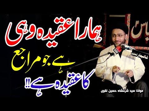 Hamara Aqeeda Wahi Hy Jo Marajay Ka Aqeeda Hy !! | H.I Maulana Syed Shahenshah Hussain Naqvi | 4K