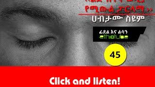 Ethiopia - Fidel Ena Lisan - ልጅ ከተኛ ወዲያ የሚውል ፓርላማ