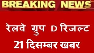 Railway group d result 2018 Big Update || Rrb group d 2018 result, rrb physical related new update