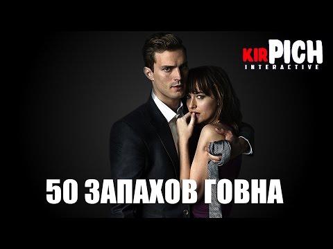 50 ЗАПАХОВ ГОВНА - озвучка от Кирпича