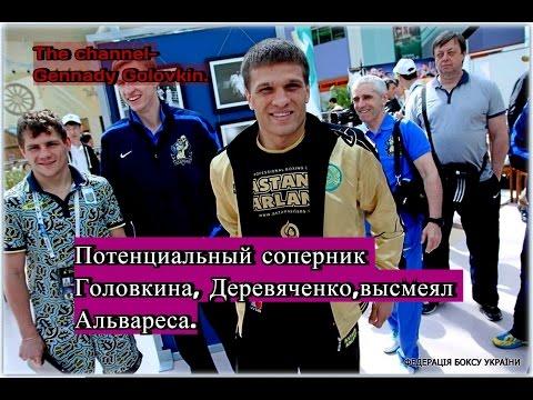 Новости бокса: Потенциальный соперник Головкина, Деревянченко, высмеял Альвареса.