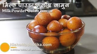 Milk Powder Gulab Jamun Recipe -  Gulab Jamun Using Milk Powder,