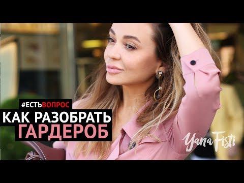 Яна Фисти - Как разобрать свой гардероб (Советы стилиста Yana Fisti)