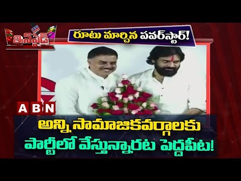 Janasena Chief Pawan Kalyan Political strategies to Expand Party | Inside