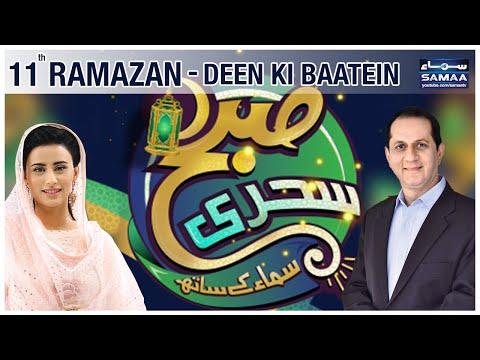 Deen ki Baatein | Subah Sehri Samaa Kay Saath | SAMAA TV | 27 May 2018