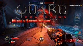 Quake Champions(ЗБТ) - Обзор и Впечатления!