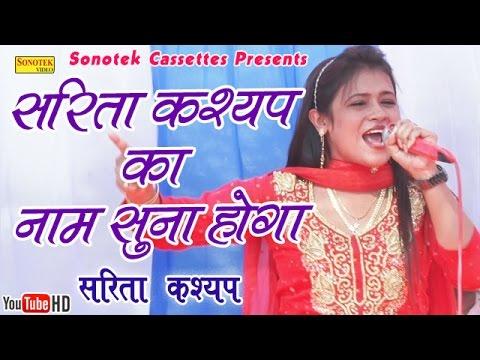 सरिता कश्यप का नाम सुना होगा    Sarita Kashyap    Haryanvi Superhit Ragni
