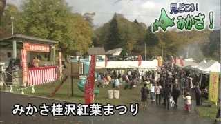 三笠市観光PRムービー 観光ダイジェスト「見どころ!みかさ!」