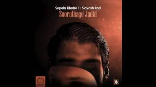 "Sepehr Khalse Ft Siavash Rad - ""Soorathaye Jadid"" OFFICIAL AUDIO"